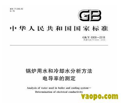 GBT6908-2018图集下载|GBT6908-2018锅炉用水和冷却水分析方法 电导率的测定图集下载
