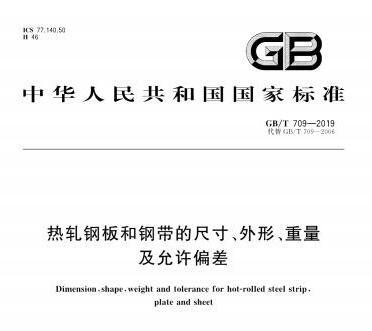 GB-T709-2019图集下载|GB-T709-2019热轧钢板和钢带的尺寸、外形、重量及允许偏差下载
