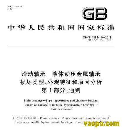 GBT18844.1-2018图集下载-GBT18844.1-2018滑动轴承液体动压金属轴承损坏类型、外观特征和原因分析图集下载