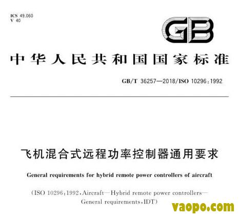 GBT36257-2018图集下载|GBT36257-2018飞机混合式远程功率控制器通用要求图集下载