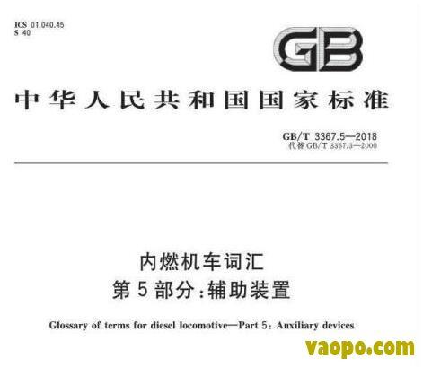 GBT3367.5-2018图集下载|GBT3367.5-2018内燃机车词汇第5部分辅助装置图集下载