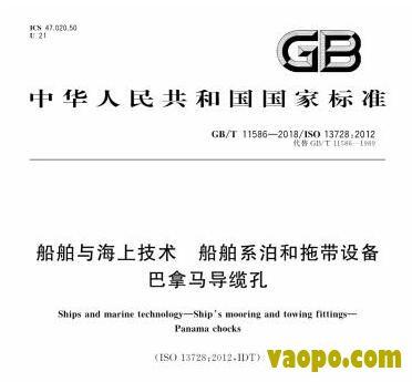 GB/T11586-2018图集下载 GB/T11586-2018船舶与海上技术 船舶系泊和拖带设备 巴拿马导缆孔图集下载