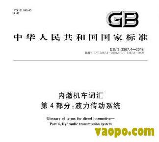 GBT3367.4-2018图集下载|GBT3367.4-2018内燃机车词汇第4部分:液力传动系统图集下载