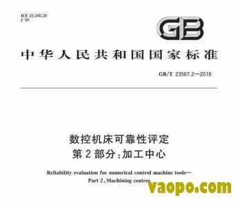 GBT23567.2-2018图集下载|GBT23567.2-2018数控机床可靠性评定第2部分加工中心图集下载