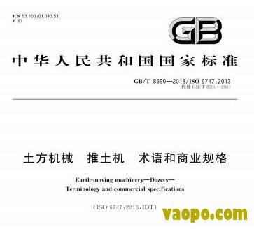 GBT8590-2018图集下载|GBT8590-2018土方机械推土机术语和商业规格图集下载