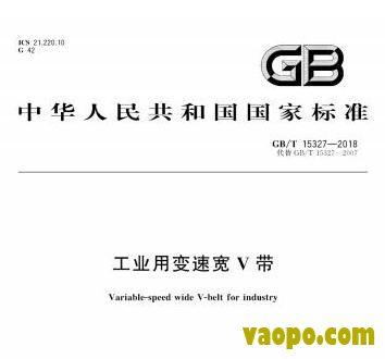 GB/T15327-2018图集下载 GB/T15327-2018工业用变速宽V带图集下载
