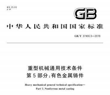 GBT37400.5-2019图集下载|GBT37400.5-2019重型机械通用技术条件第5部分:有色金属铸件下载