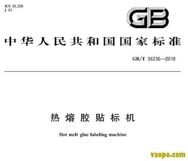 GBT36236-2018图集下载|GBT36236-2018热熔胶贴标机图集下载