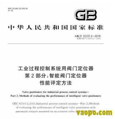 GBT22137.2-2018图集下载|GBT22137.2-2018工业过程控制系统用阀门定位器第2部分:智能阀门定位器性能图集下载