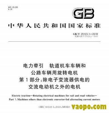 GBT25123.1-2018图集下载|GBT25123.1-2018电力牵引轨道机车车辆和公路车辆用旋转电机第1部分:除电图集下载