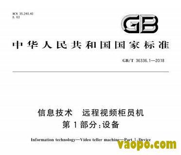GB/T36336.1-2018图集下载|GB/T36336.1-2018信息技术 远程视频柜员机 第1部分:设备图集下载