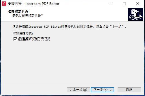 Icecream PDF Editor(pdf编辑器)下载 v2.30破解版(含破解教程)