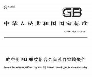 GBT36253-2018图集下载 GBT36253-2018航空用MJ螺纹铝合金盲孔自锁镶嵌件图集下载