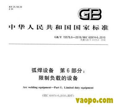 GB/T15579.6-2018图集下载-GB/T15579.6-2018弧焊设备第6部分:限制负载的设备图集下载