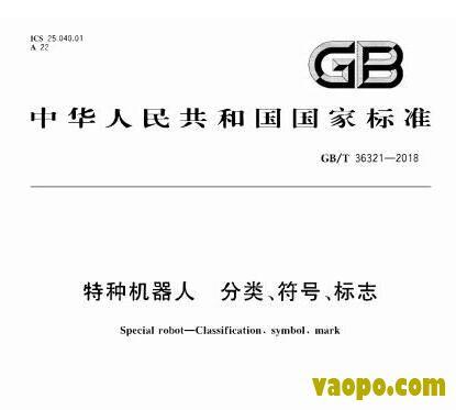 GB/T36321-2018图集下载|GB/T36321-2018特种机器人分类、符号、标志图集下载