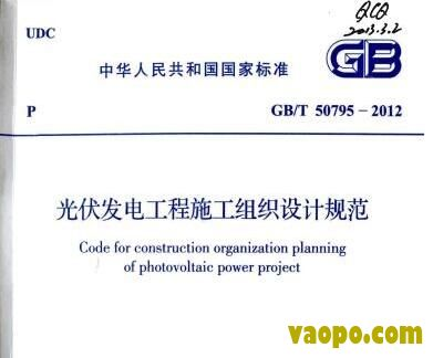 GB/T50795-2012图集下载|GB/T50795-2012 光伏发电工程施工组织设计规范图集下载