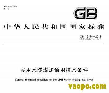 GB16154-2018图集下载|GB16154-2018民用水暖煤炉通用技术条件图集下载