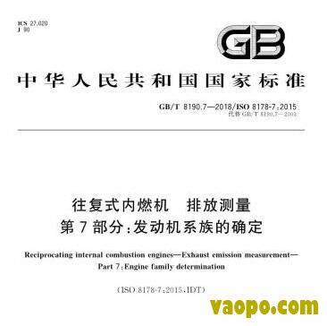 GBT8190.7-2018图集下载|GBT8190.7-2018往复式内燃机排放测量第7部分:发动机系族的确定图集下载