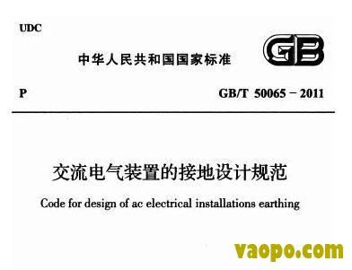 GB/T50065-2011图集下载|GB/T50065-2011 交流电气装置的接地设计规范图集下载