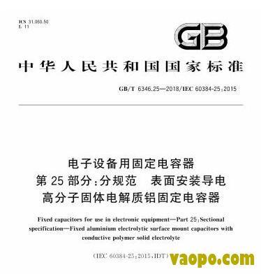 GBT6346.25-2018图集下载|GBT6346.25-2018电子设备用固定电容器 第25部分:分规范 表面安装导电高分子固图集下载