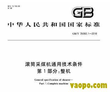 GBT35060.1-2018图集下载|GBT35060.1-2018滚筒采煤机通用技术条件第1部分:整机图集下载