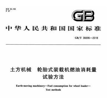 GBT36696-2018图集下载|GBT36696-2018土方机械轮胎式装载机燃油消耗量试验方法图集下载