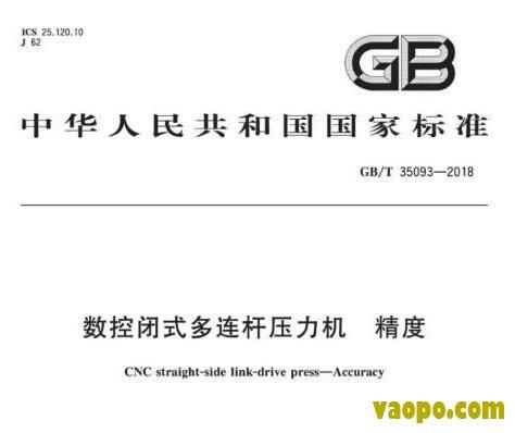 GBT35093-2018图集下载|GBT35093-2018数控闭式多连杆压力机精度图集下载