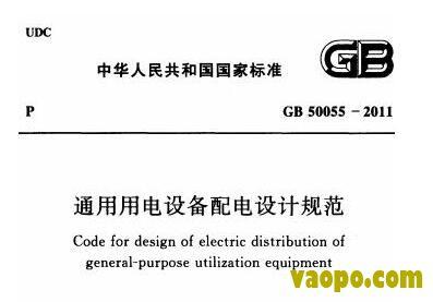 GB50055-2011图集下载|GB50055-2011 通用用电设备配电设计规范图集下载