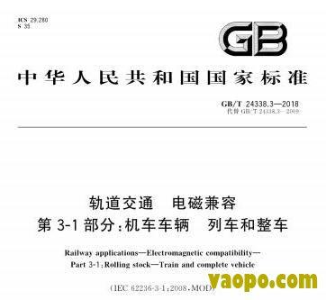 GB/T24338.3-2018图集下载|GB/T24338.3-2018 轨道交通 电磁兼容 第3-1部分:机车车辆 列车和整车图集下载
