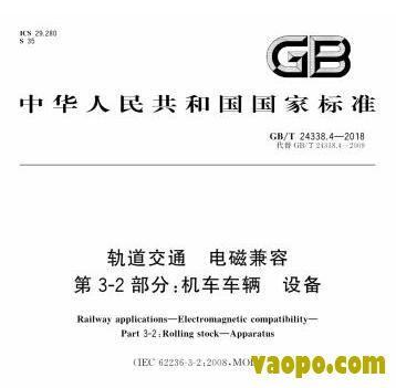 GBT24338.4-2018图集下载|GBT24338.4-2018轨道交通电磁兼容第3-2部分:机车车辆设备图集下载