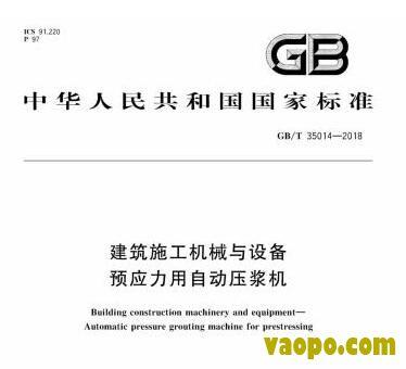 GBT35014-2018图集下载|GBT35014-2018建筑施工机械与设备 预应力用自动压浆机图集下载