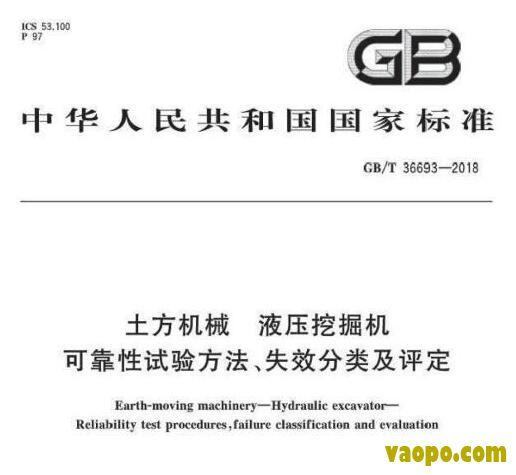 GBT36693-2018图集下载|GBT36693-2018土方机械液压挖掘机可靠性试验方法、失效分类及评定图集下载