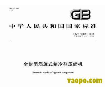 GBT18429-2018图集下载|GBT18429-2018全封闭涡旋式制冷剂压缩机图集下载