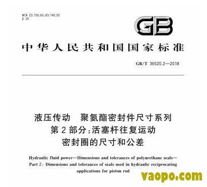 GBT36520.2-2018图集下载|GBT36520.2-2018液压传动聚氨酯密封件尺寸系列_第2部分:活塞杆往复运动图集下载