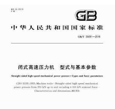 GBT35091-2018图集下载|GBT35091-2018闭式高速压力机型式与基本参数图集下载