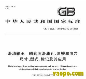 GBT35087-2018图集下载|GBT35087-2018滑动轴承轴套润滑油孔、油槽和油穴尺寸、型式、标记及其应用图集下载