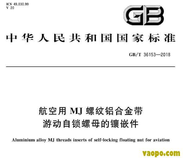 GBT36153-2018图集下载|GBT36153-2018航空用MJ螺纹铝合金带游动自锁螺母的镶嵌件图集下载