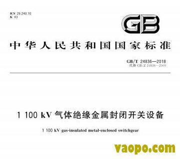 GB/T24836-2018图集下载|GB/T24836-2018 1100kV气体绝缘金属封闭开关设备图集下载