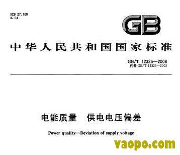 GB/T12325-2008图集下载|GB/T12325-2008 电能质量 供电电压偏差图集下载