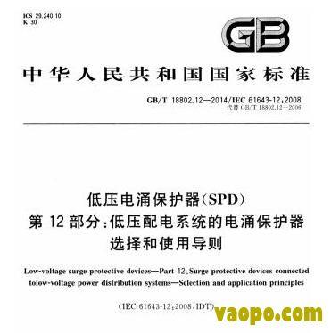 GB/T18802.12-2014图集下载|GB/T18802.12-2014 低压电涌保护器(SPD) 第12部分:低压配电系统的电涌保护器 选择和使用导则图集下载