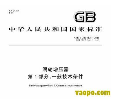 GBT23341.1-2018图集下载|GBT23341.1-2018涡轮增压器 第1部分:一般技术条件图集下载