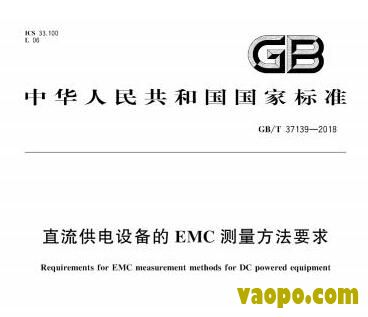 GB/T37139-2018图集下载|GB/T37139-2018直流供电设备的EMC测量方法要求图集下载