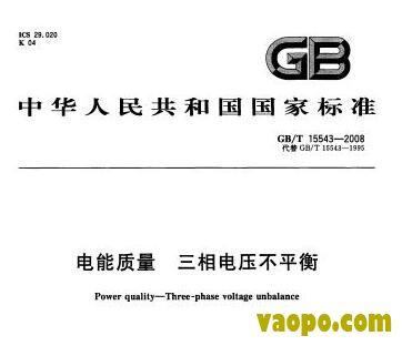 GB/T15543-2008图集下载|GB/T15543-2008 电能质量 三相电压不平衡图集下载