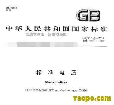GB/T156-2017图集下载|GB/T156-2017 标准电压图集下载