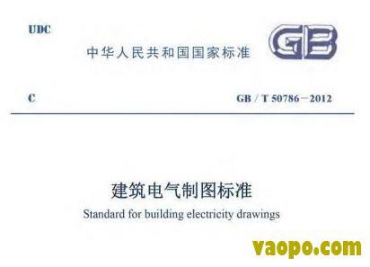 GB/T50786-2012图集下载|GB/T50786-2012 建筑电气制图标准图集下载