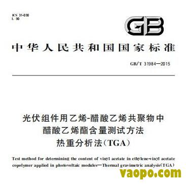 GB/T31984-2015 光伏组件用乙烯-醋酸乙烯共聚物中醋酸乙烯酯含量测试方法 热重分析法图集下载