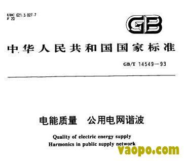 GB/T14549-1993图集下载|GB/T14549-1993 电能质量公用电网谐波图集下载