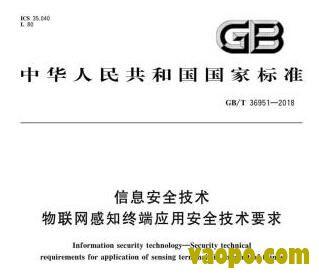 GB/T36951-2018图集下载|GB/T36951-2018信息安全技术物联网感知终端应用安全技术要求图集下载