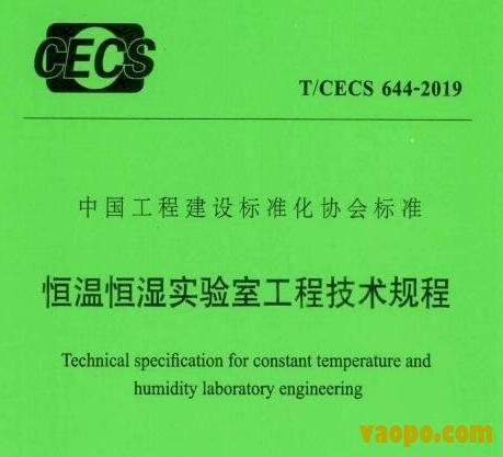 TCECS_644-2019图集下载|TCECS_644-2019_恒温恒湿实验室工程技术规程pdf版下载