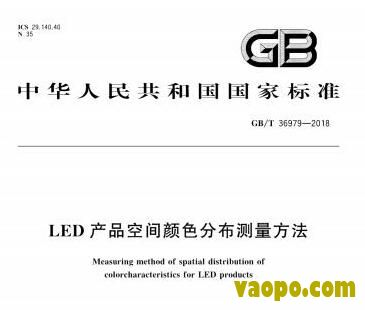 GB/T36979-2018图集下载|GB/T36979-2018LED产品空间颜色分布测量方法图集下载